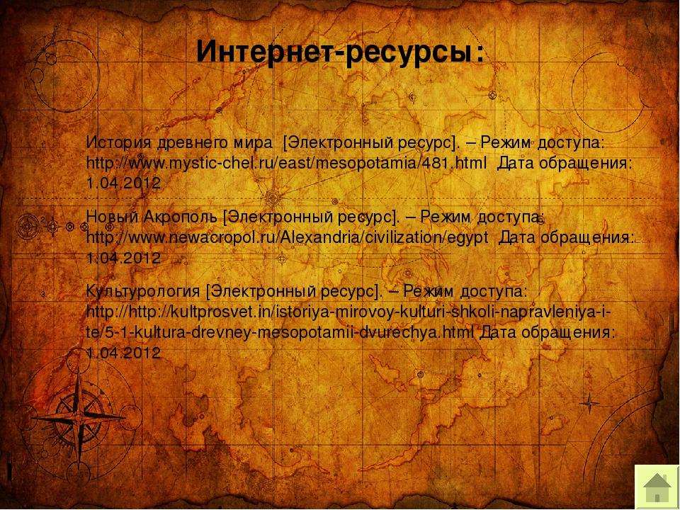 Интернет-ресурсы: История древнего мира [Электронный ресурс]. – Режим доступа...
