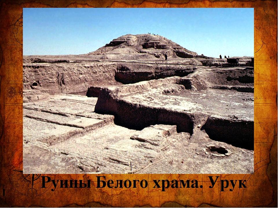 Руины Белого храма. Урук
