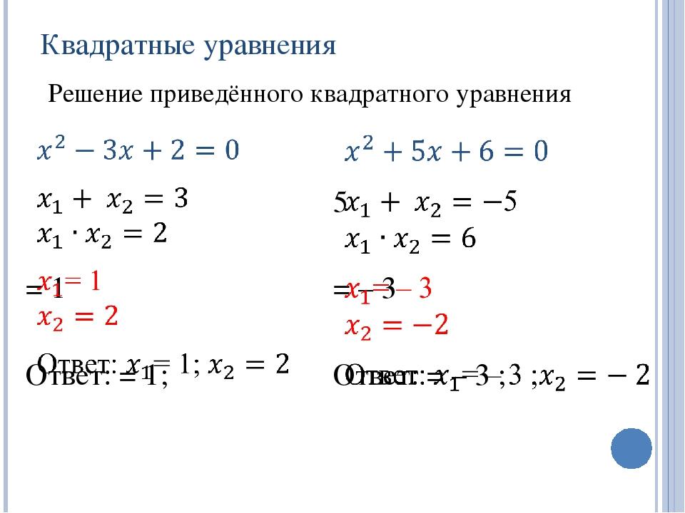 temu-reshenie-privedennogo-kvadratnogo-uravneniya-onlayn