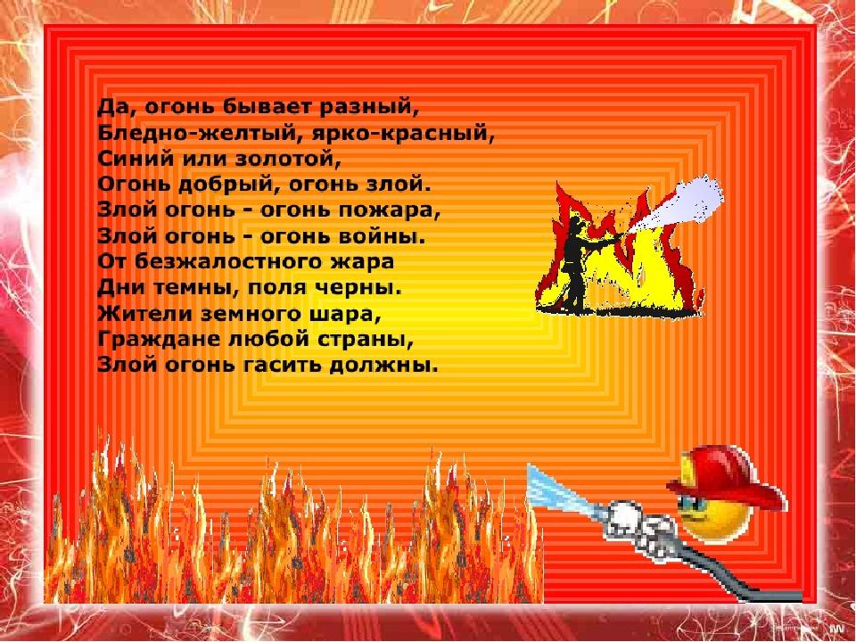 результате картинки об огне и пожаре огонь друг огонь враг нас представлены