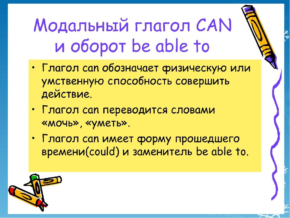 применить купон модальные глаголы урок английского для детей работы