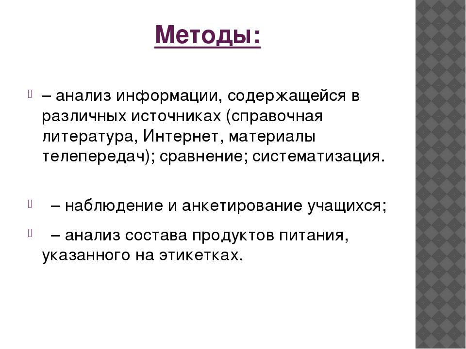 Методы: – анализ информации, содержащейся в различных источниках (справочная...