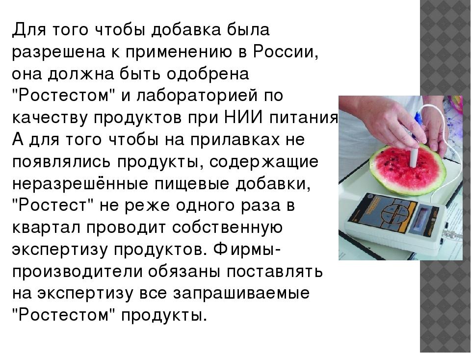 Для того чтобы добавка была разрешена к применению в России, она должна быть...