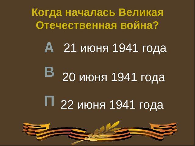 Тест по истории 9класс велпкая отечественная