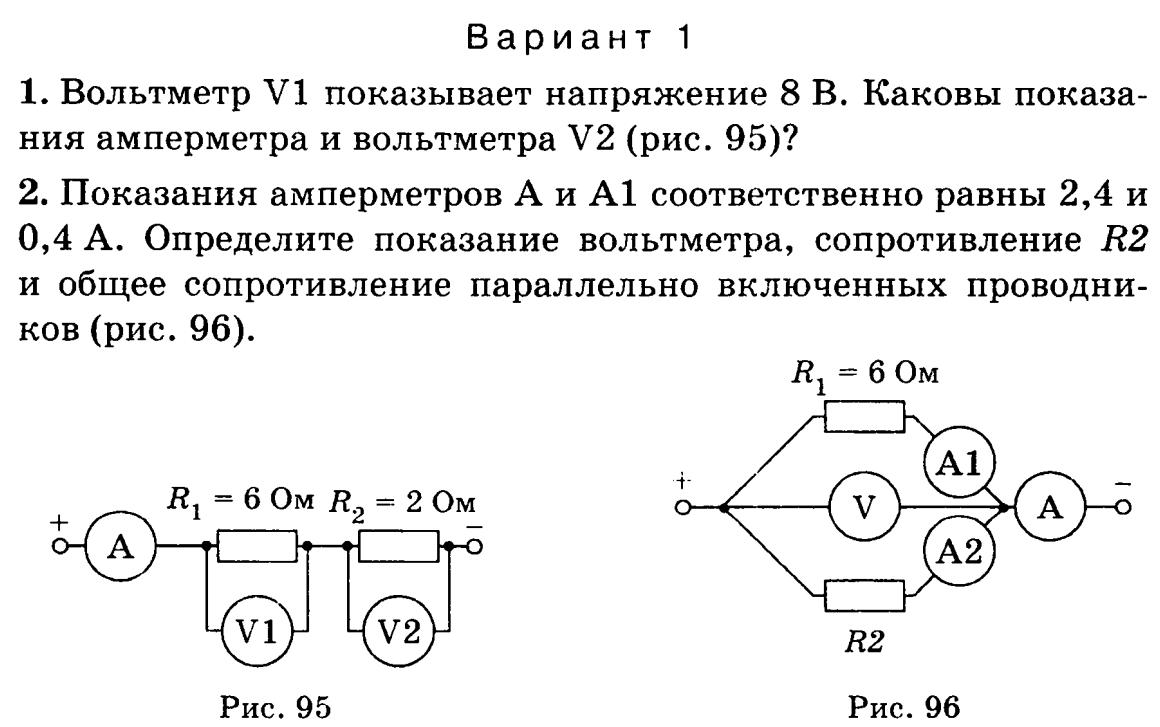 Контрольная работа последовательное и параллельное соединение проводников 7217