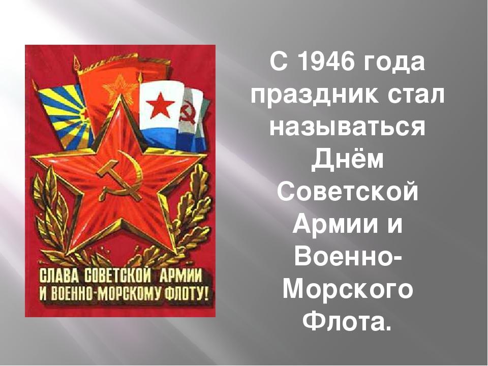 День советской армии стихи