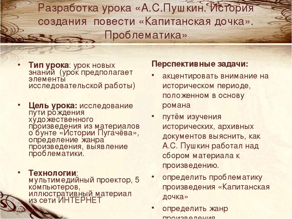УРОК ЛИТЕРАТУРЫ В 8 КЛАССЕ ИСТОРИЯ СОЗДАНИЯ РОМАНА КАПИТАНСКАЯ ДОЧКА С ПРЕЗЕНТАЦИЕЙ СКАЧАТЬ БЕСПЛАТНО