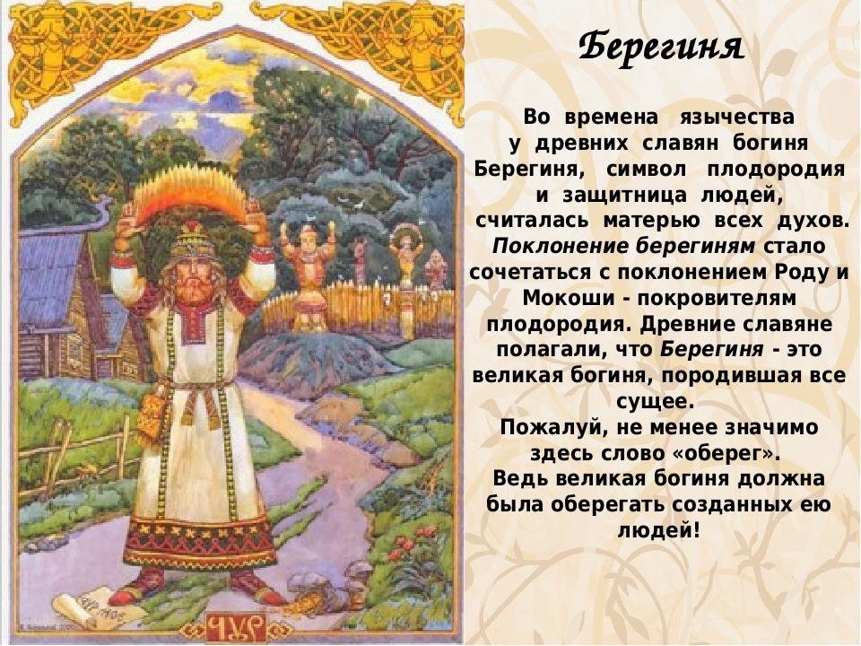 нужный славянские боги рисунки с именами райсман