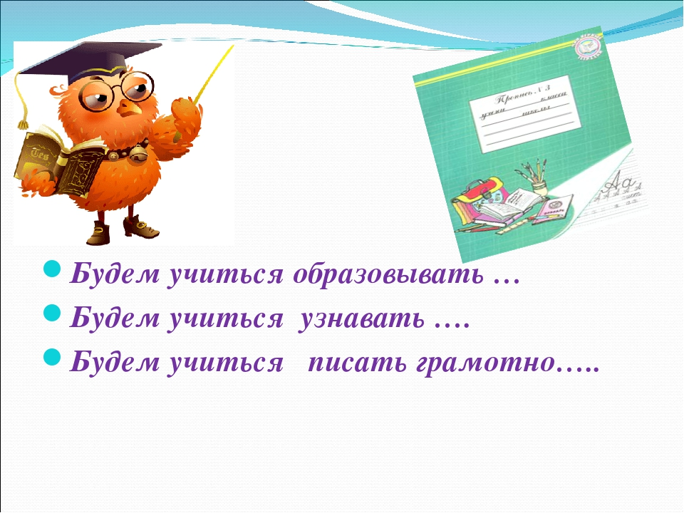 Будем учиться образовывать … Будем учиться узнавать …. Будем учиться писать...
