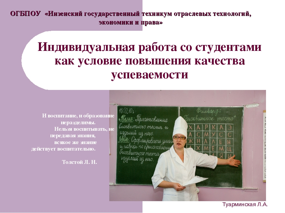 Туарминская Л.А. Индивидуальная работа со студентами как условие повышения ка...