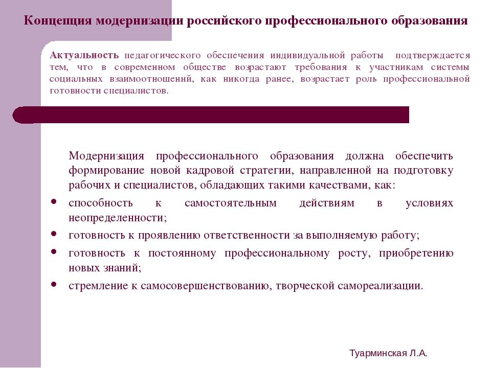 Туарминская Л.А. Актуальность педагогического обеспечения индивидуальной рабо...