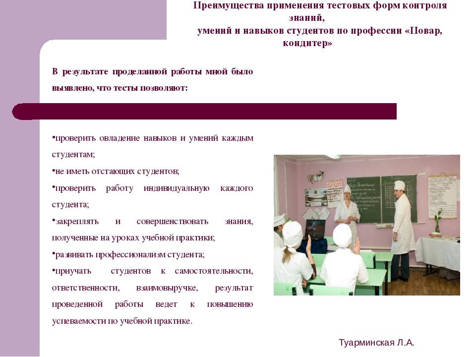 Туарминская Л.А. Преимущества применения тестовых форм контроля знаний, умени...