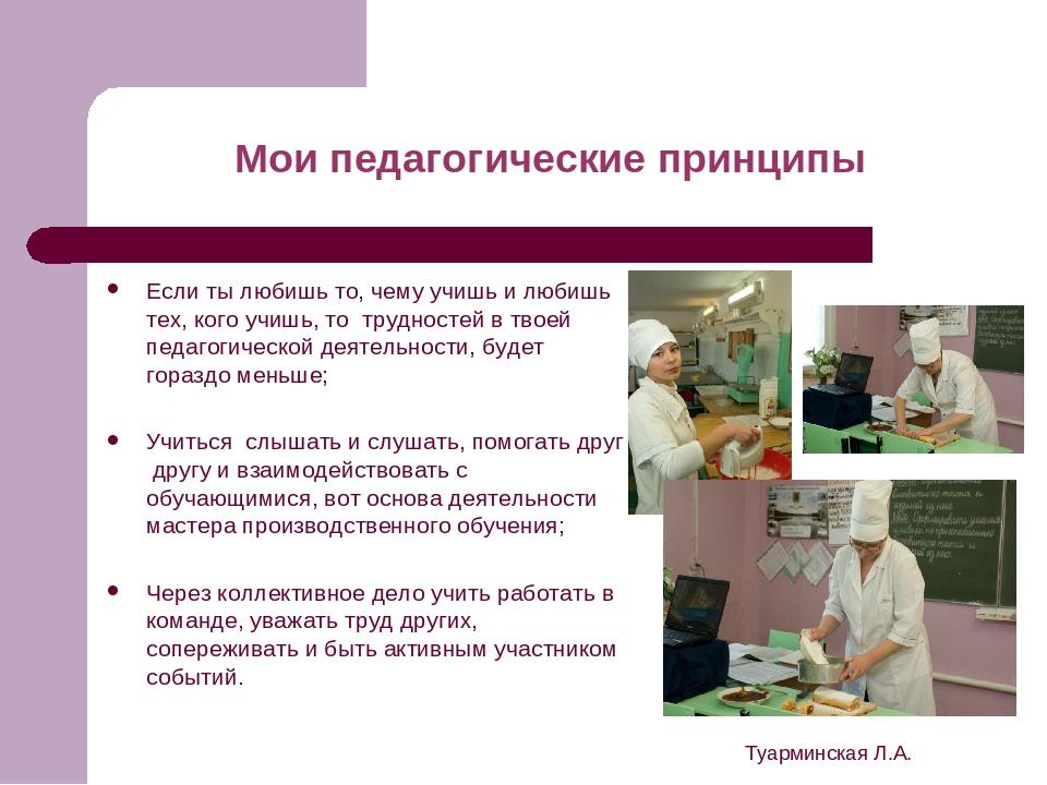 Туарминская Л.А. Мои педагогические принципы Если ты любишь то, чему учишь и...
