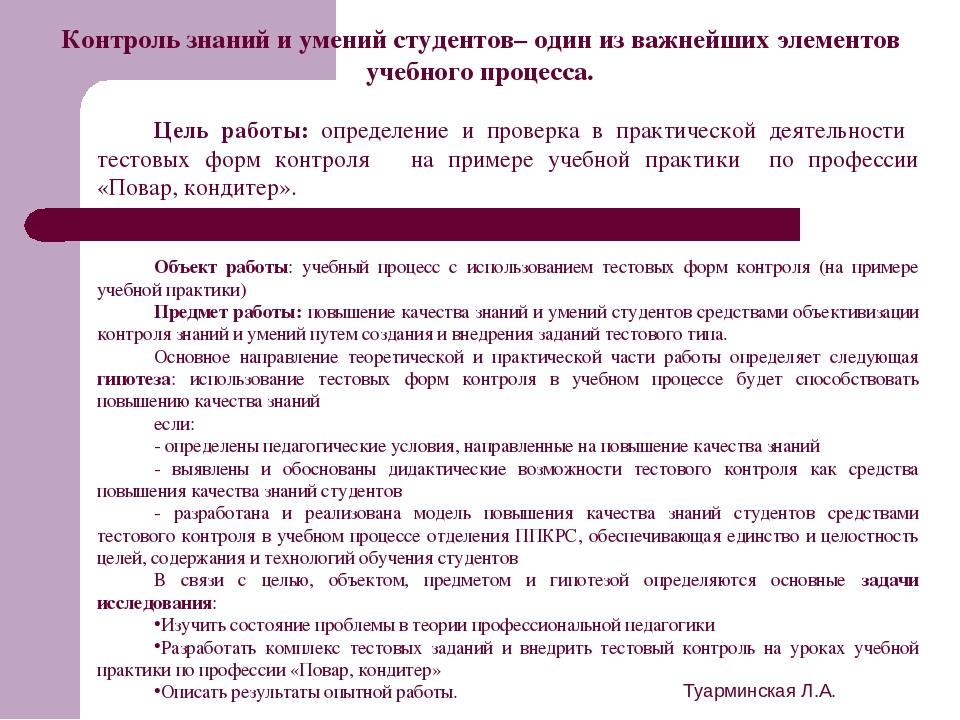 Туарминская Л.А. Цель работы: определение и проверка в практической деятельно...