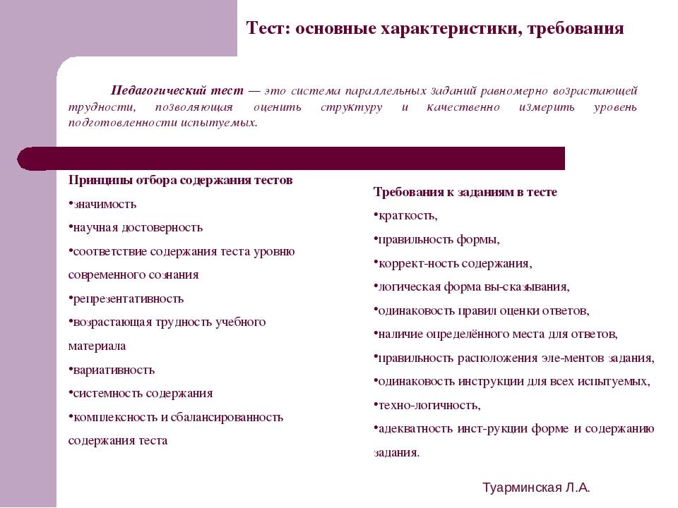Туарминская Л.А. Тест: основные характеристики, требования Педагогический тес...