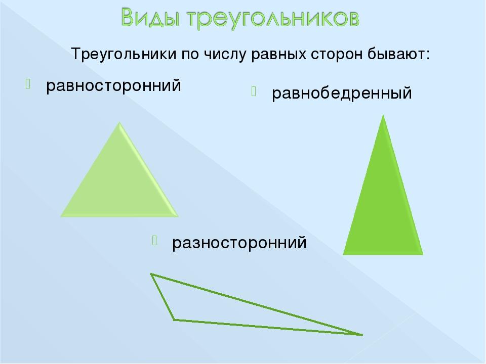 стороны треугольника картинка чем