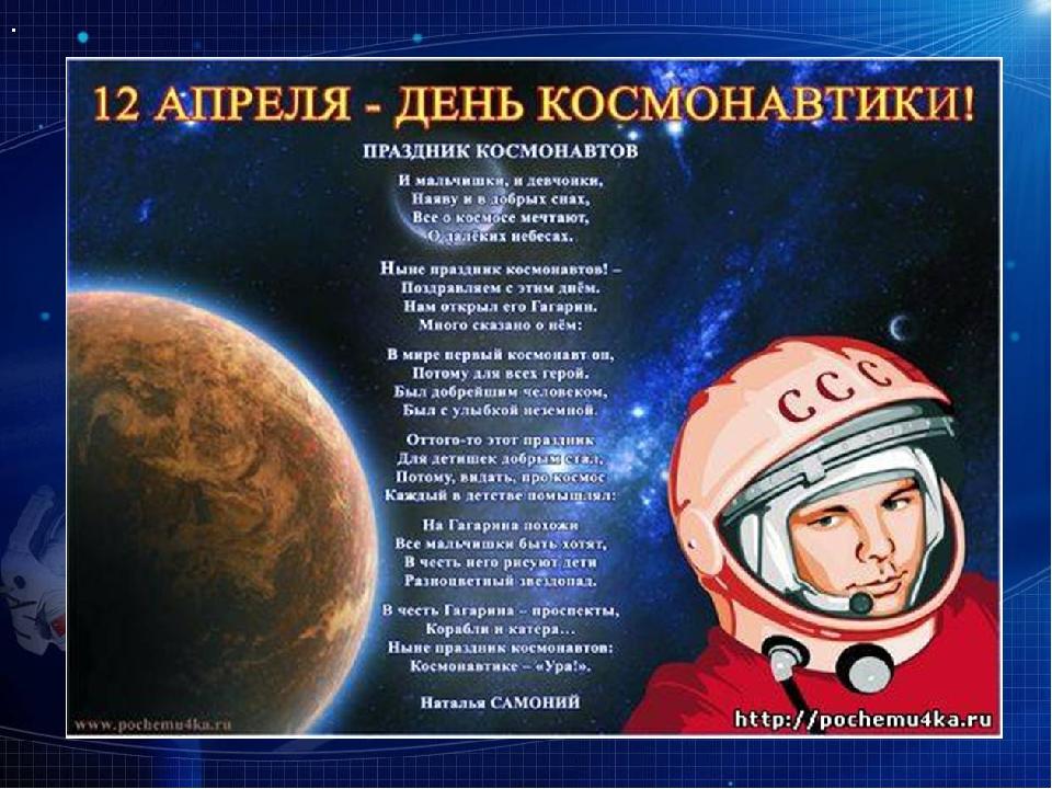 Стихи на 12 апреля день космонавтики 3 класс