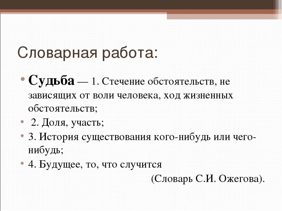Словарная работа: Судьба — 1. Стечение обстоятельств, не зависящих от воли че...