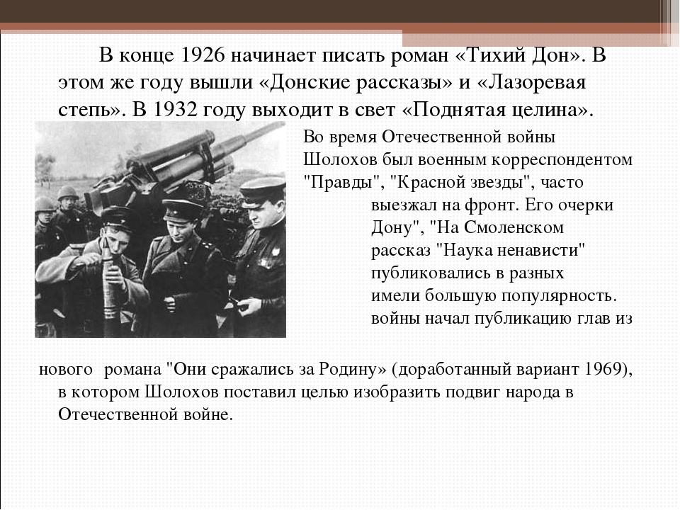 В конце 1926 начинает писать роман «Тихий Дон». В этом же году вышли «Донск...
