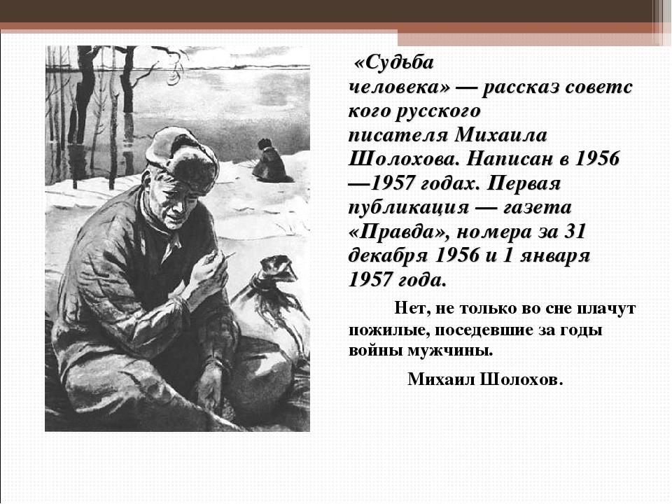 «Судьба человека»—рассказсоветскогорусского писателяМихаила Шолохова....