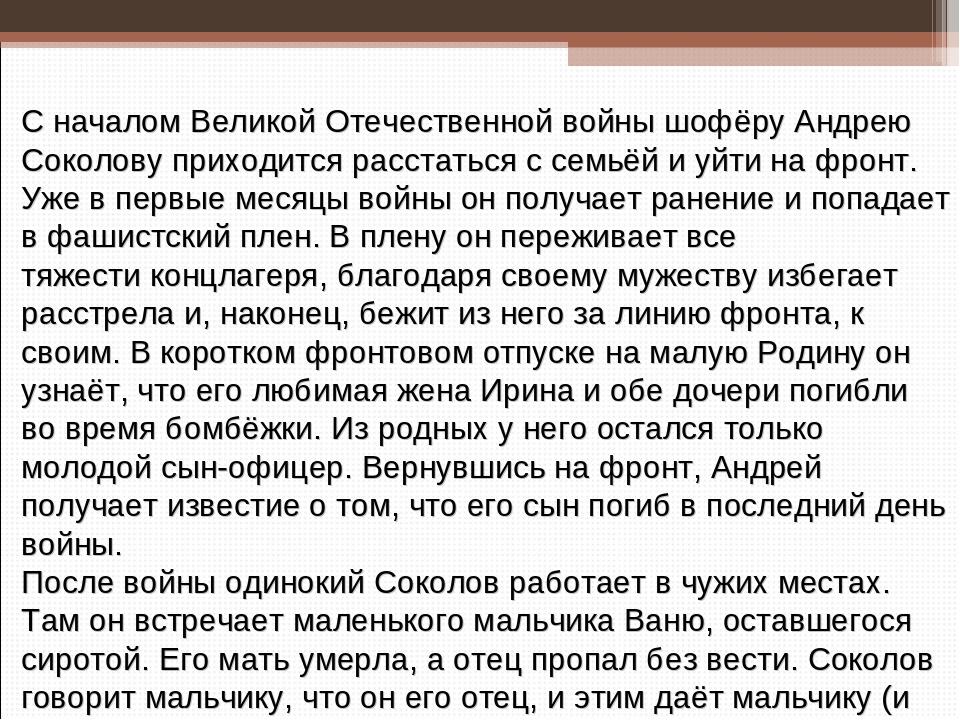 С началомВеликой Отечественной войны шофёруАндрею Соколовуприходится расс...