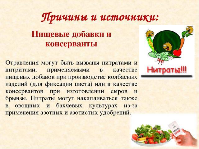 Причины и источники: Пищевые добавки и консерванты Отравления могут быть вызв...