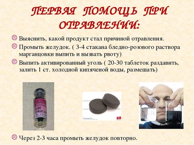ПЕРВАЯ ПОМОЩЬ ПРИ ОТРАВЛЕНИИ: Выяснить, какой продукт стал причиной отравлени...