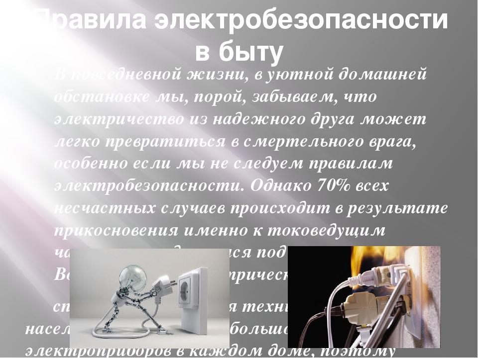 экзамен в ростехнадзоре на 4 группу по электробезопасности