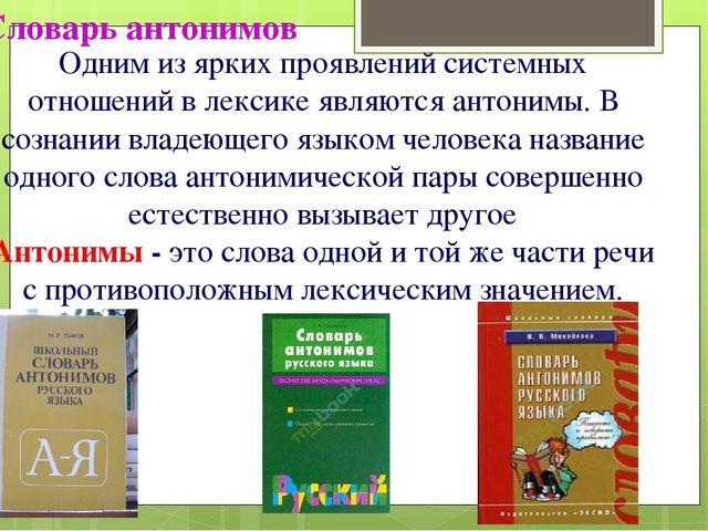 покупку одной системные отношения в лексике русского языка очень часто