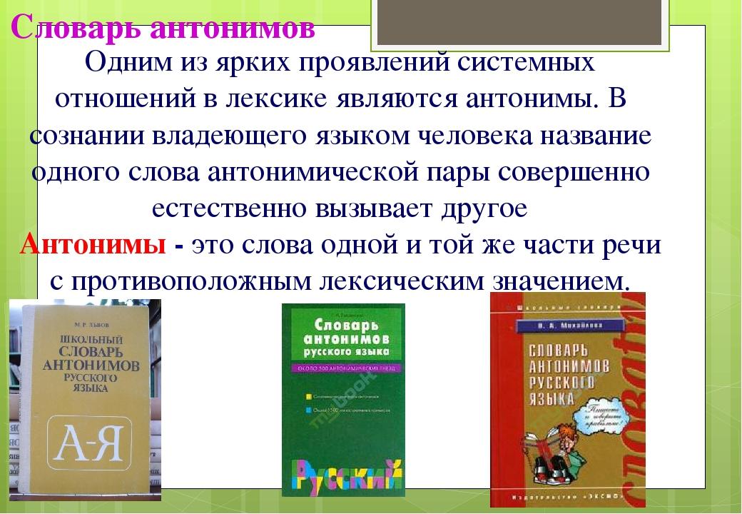 системные отношения в лексике русского языка оформления шапки