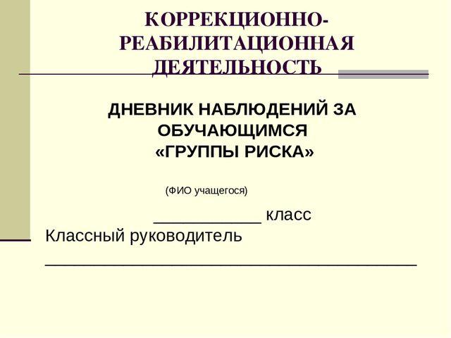 Дневник пед наблюдения соц педагога docx