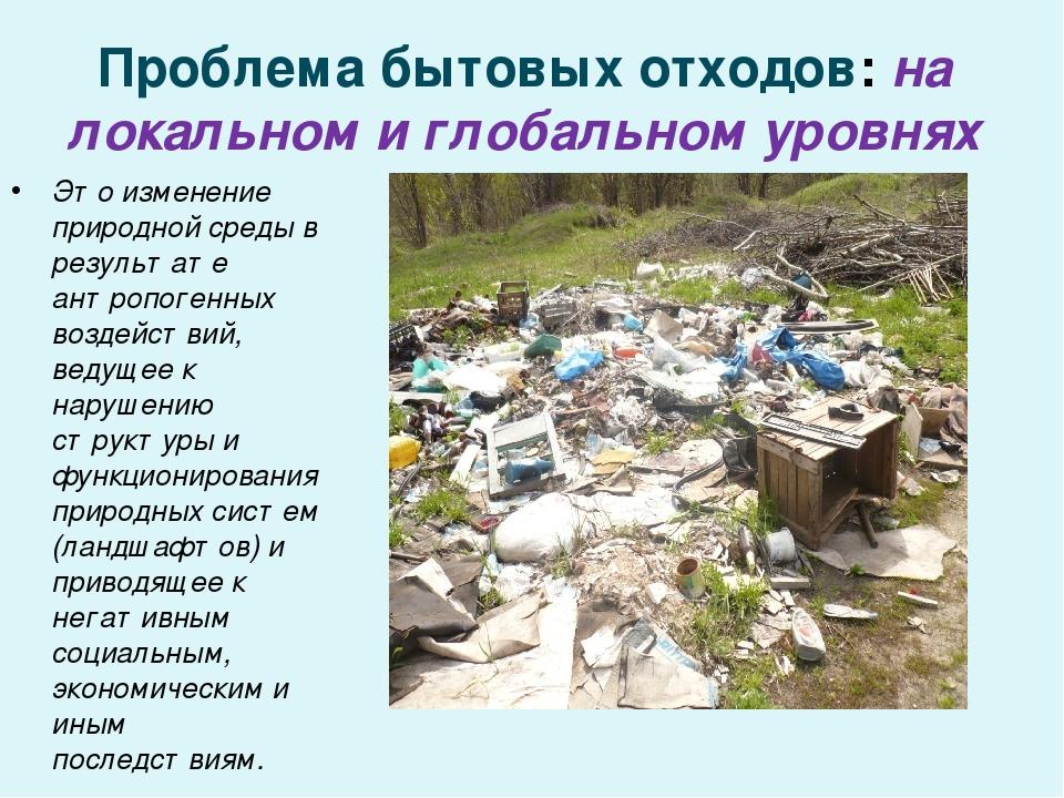 Проблема бытовых отходов: на локальном и глобальном уровнях Это изменение при...