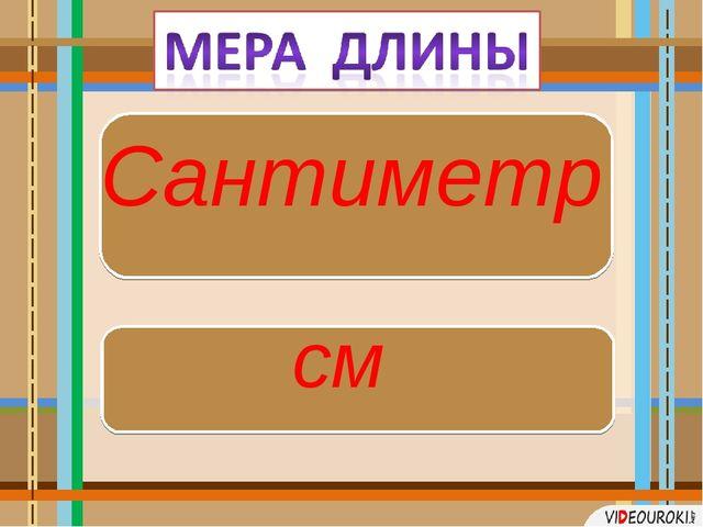 Урок по математике по теме сантиметр первый класс школа россии