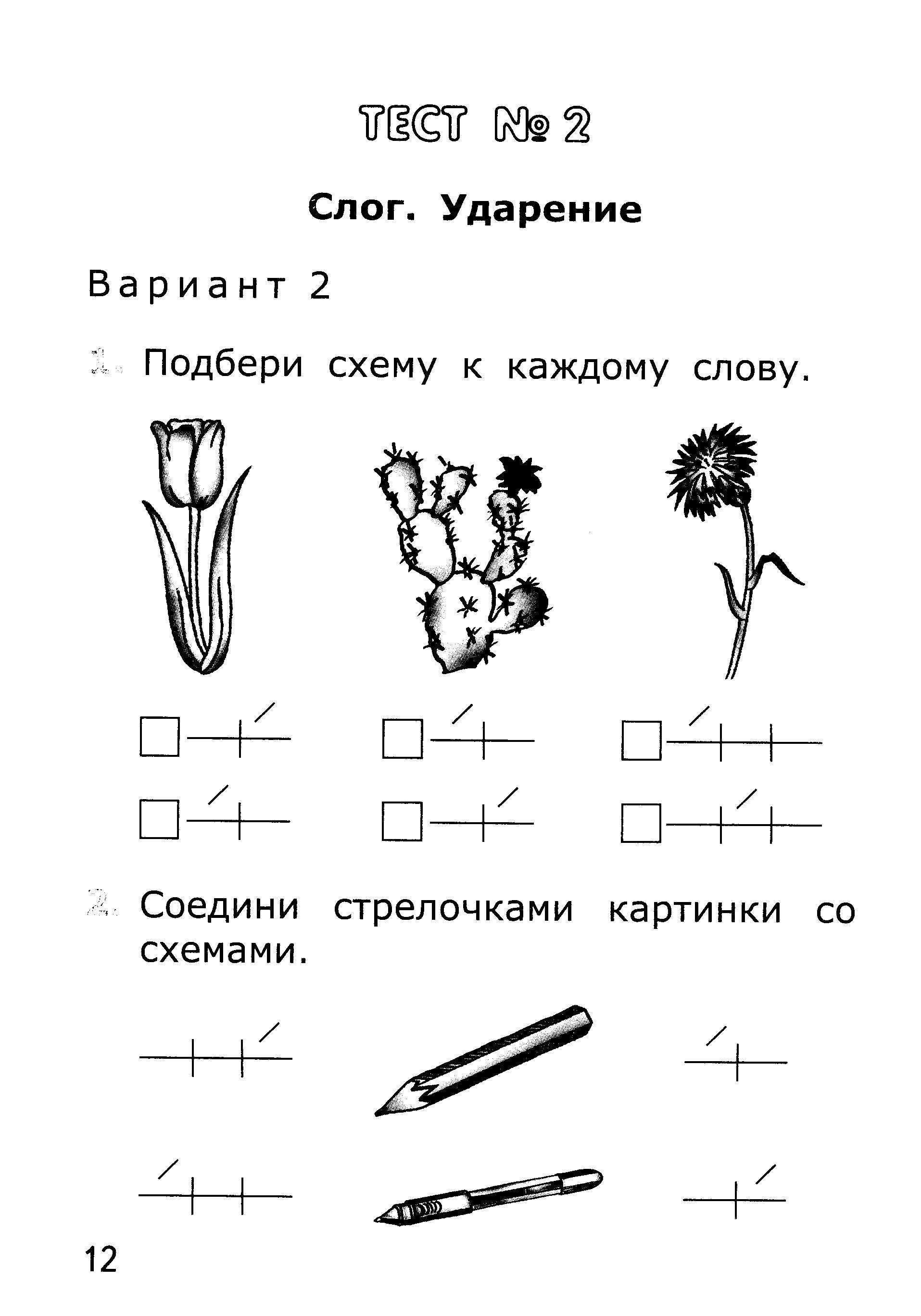 Соедини картинки со схемами поставь ударение обведи ягоду ответы