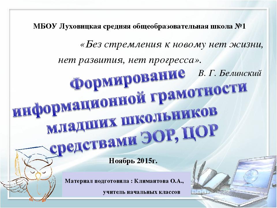 МБОУ Луховицкая средняя общеобразовательная школа №1 «Без стремления к новому...