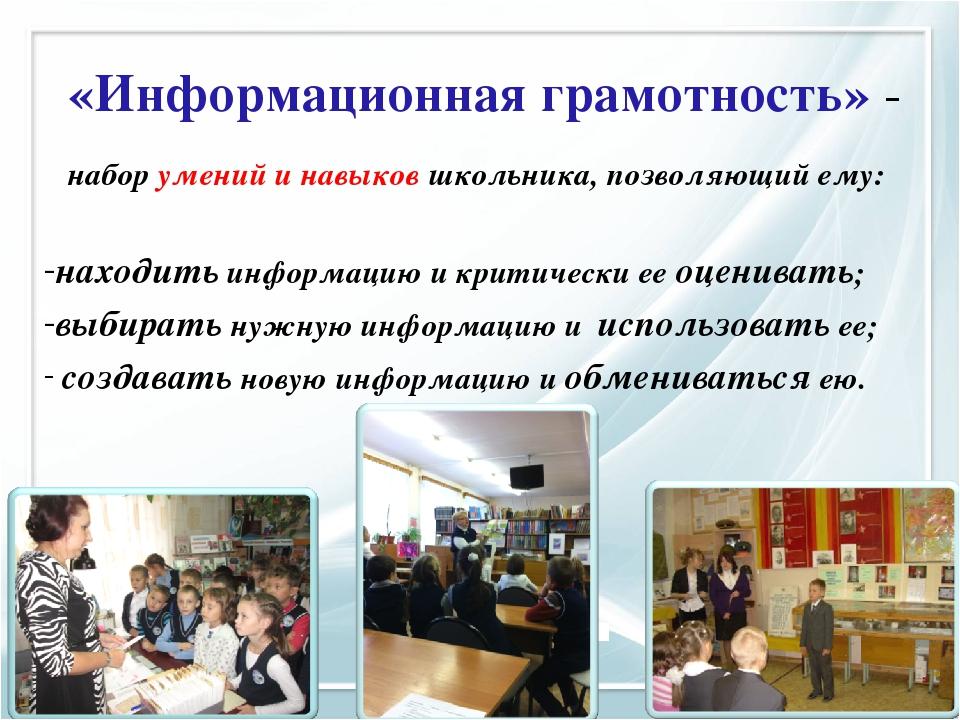 «Информационная грамотность» - набор умений и навыков школьника, позволяющий...