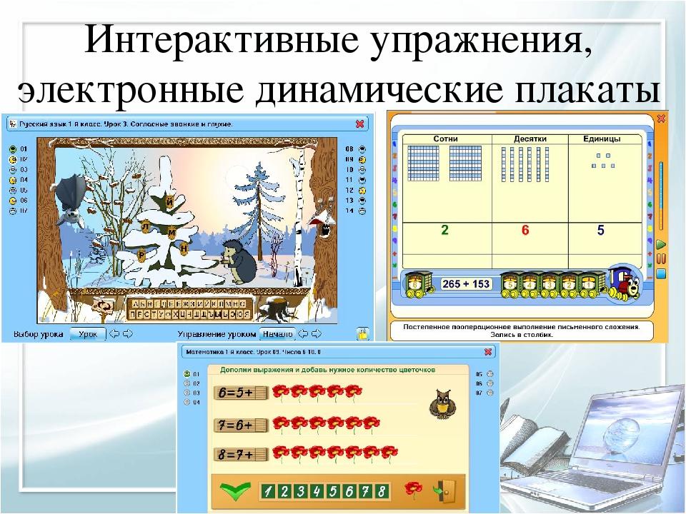Интерактивные упражнения, электронные динамические плакаты