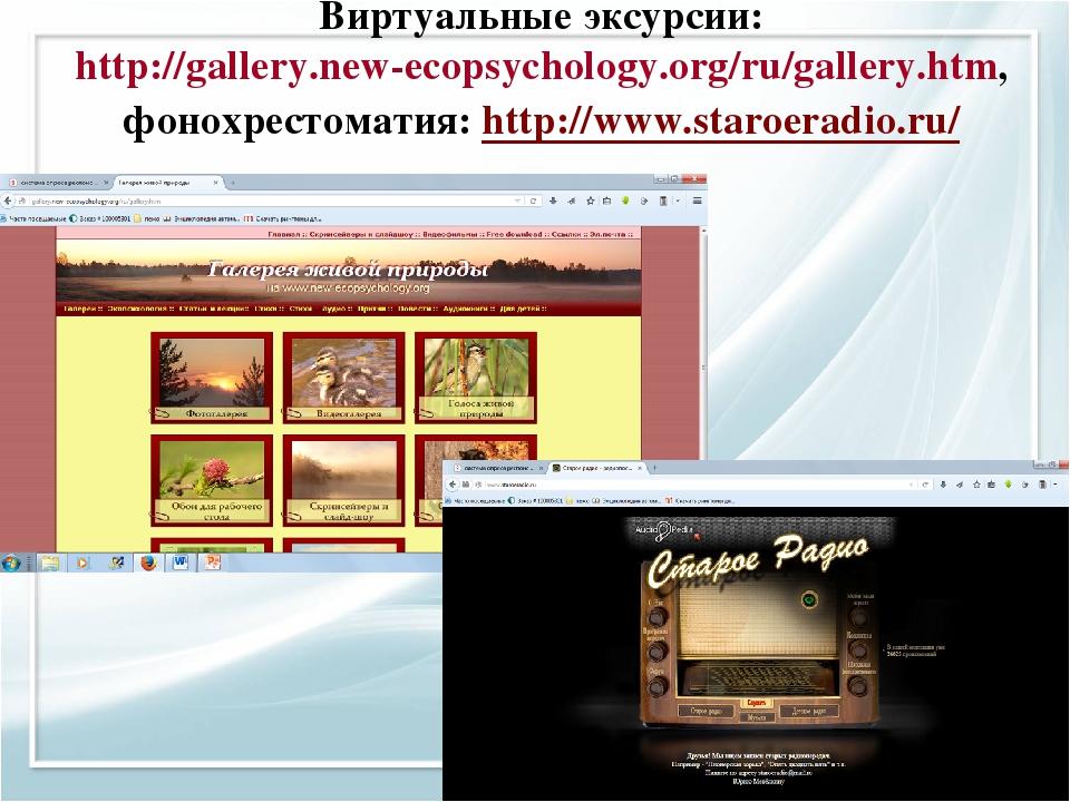 Виртуальные эксурсии: http://gallery.new-ecopsychology.org/ru/gallery.htm, фо...