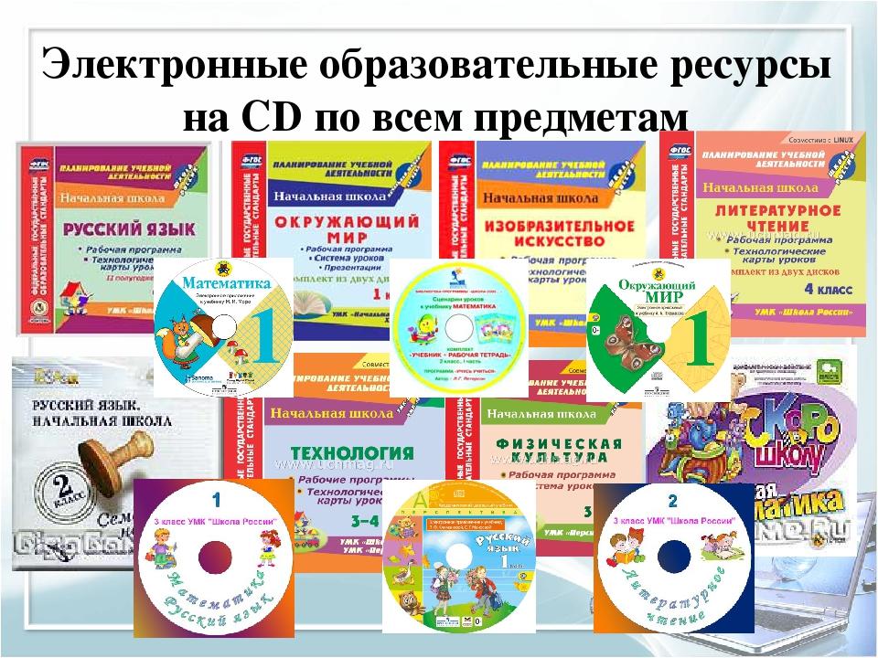 Электронные образовательные ресурсы на CD по всем предметам