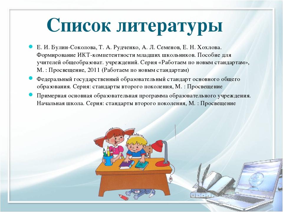 Список литературы Е. И. Булин-Соколова, Т. А. Рудченко, А. Л. Семенов, Е. Н....