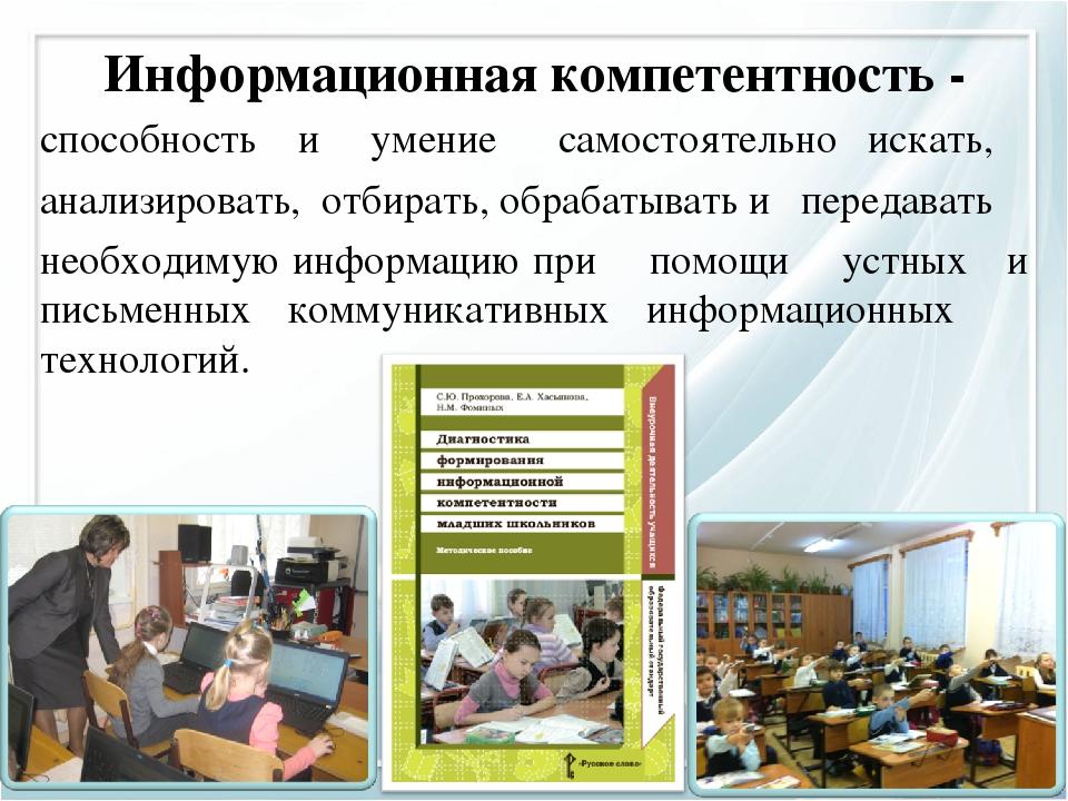 Информационная компетентность - способность и умение самостоятельно искать,...