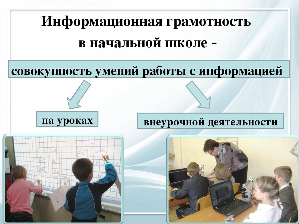 Информационная грамотность в начальной школе - совокупность умений работы с и...