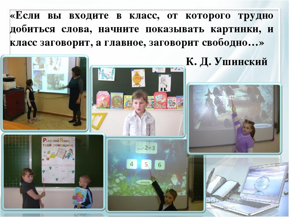 «Если вы входите в класс, от которого трудно добиться слова, начните показыва...