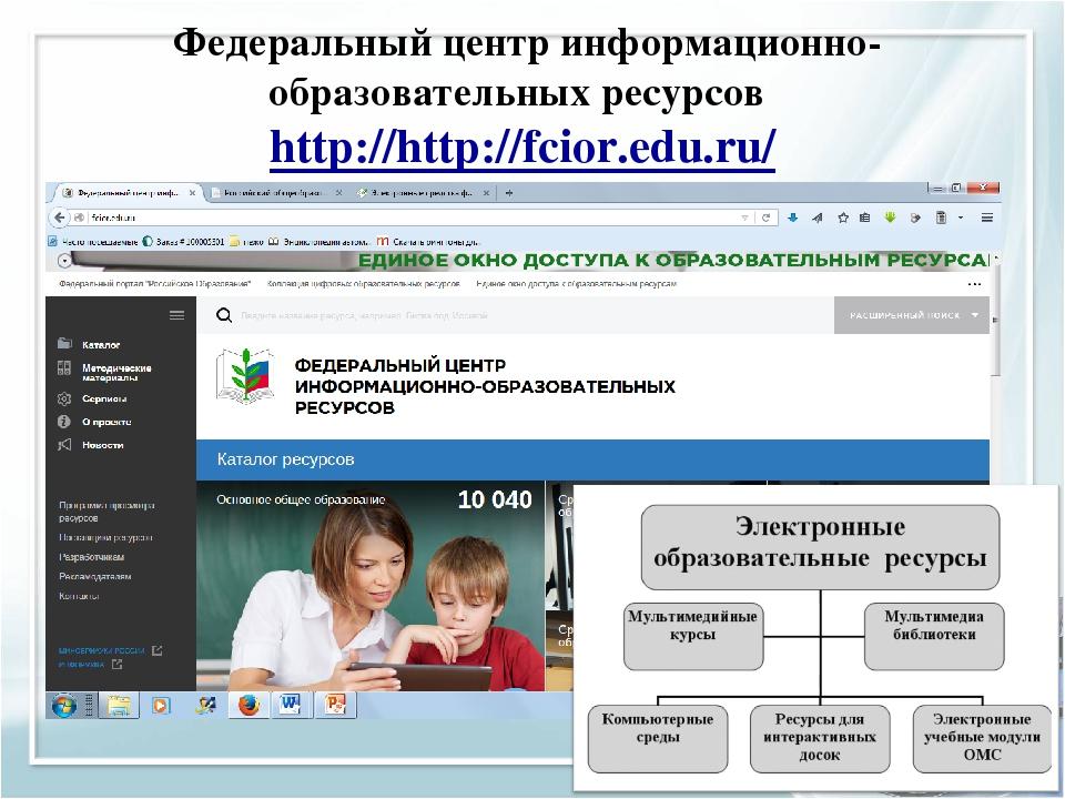 Федеральный центр информационно-образовательных ресурсов http://http://fcior...
