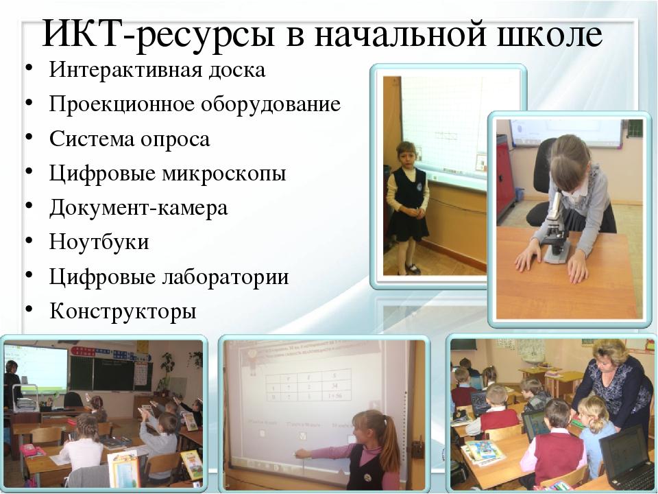 ИКТ-ресурсы в начальной школе Интерактивная доска Проекционное оборудование С...