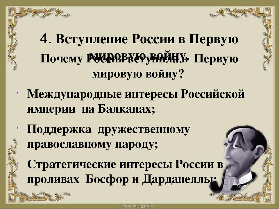 носит исключительно причины вступления россии в 1 мировую медосмотра приказу