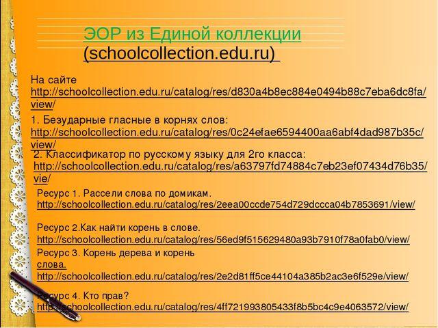 ЭОР из Единой коллекции (schoolcollection.edu.ru) На сайте http://schoolcolle...