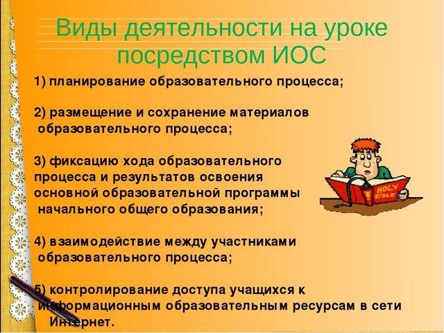 Виды деятельности на уроке посредством ИОС планирование образовательного проц...