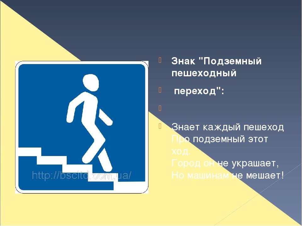 Знак подземного пешеходного перехода картинка