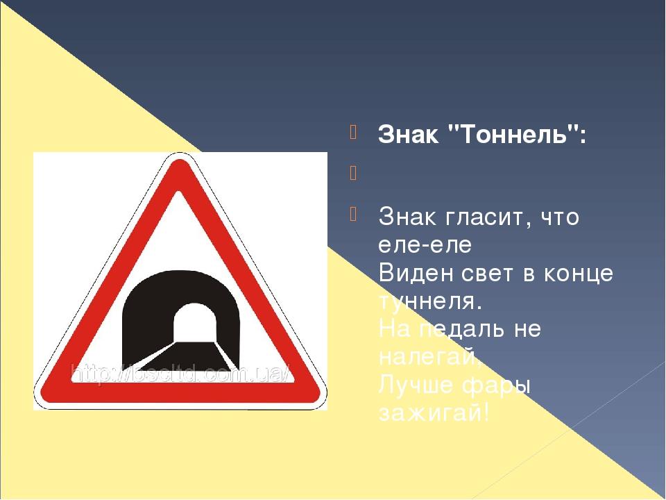 Дорожные знаки тоннель картинки